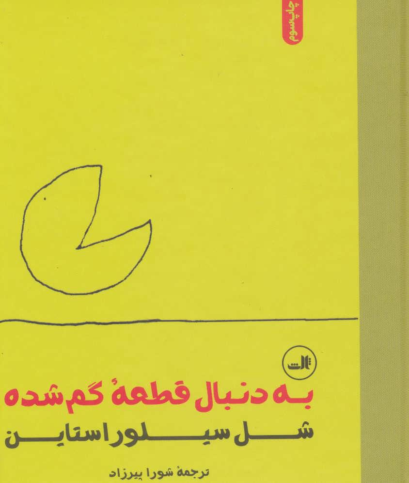 کتاب به دنبال قطعه گم شده