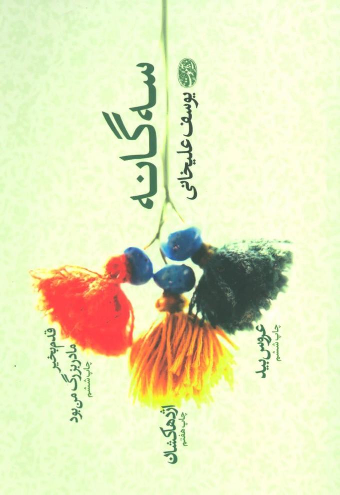 کتاب سه گانه یوسف علیخانی