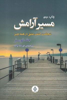 کتاب مسیر آرامش