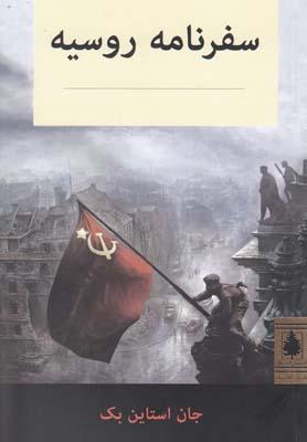 کتاب سفرنامه روسیه