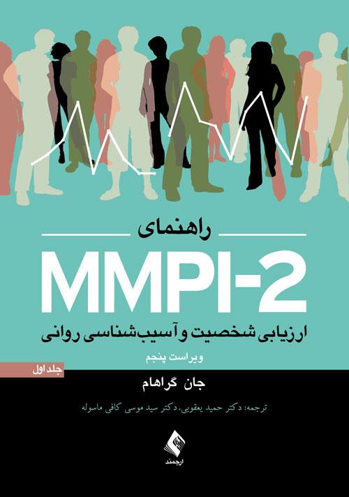 کتاب راهنمای MMPI-2 (جلد اول)