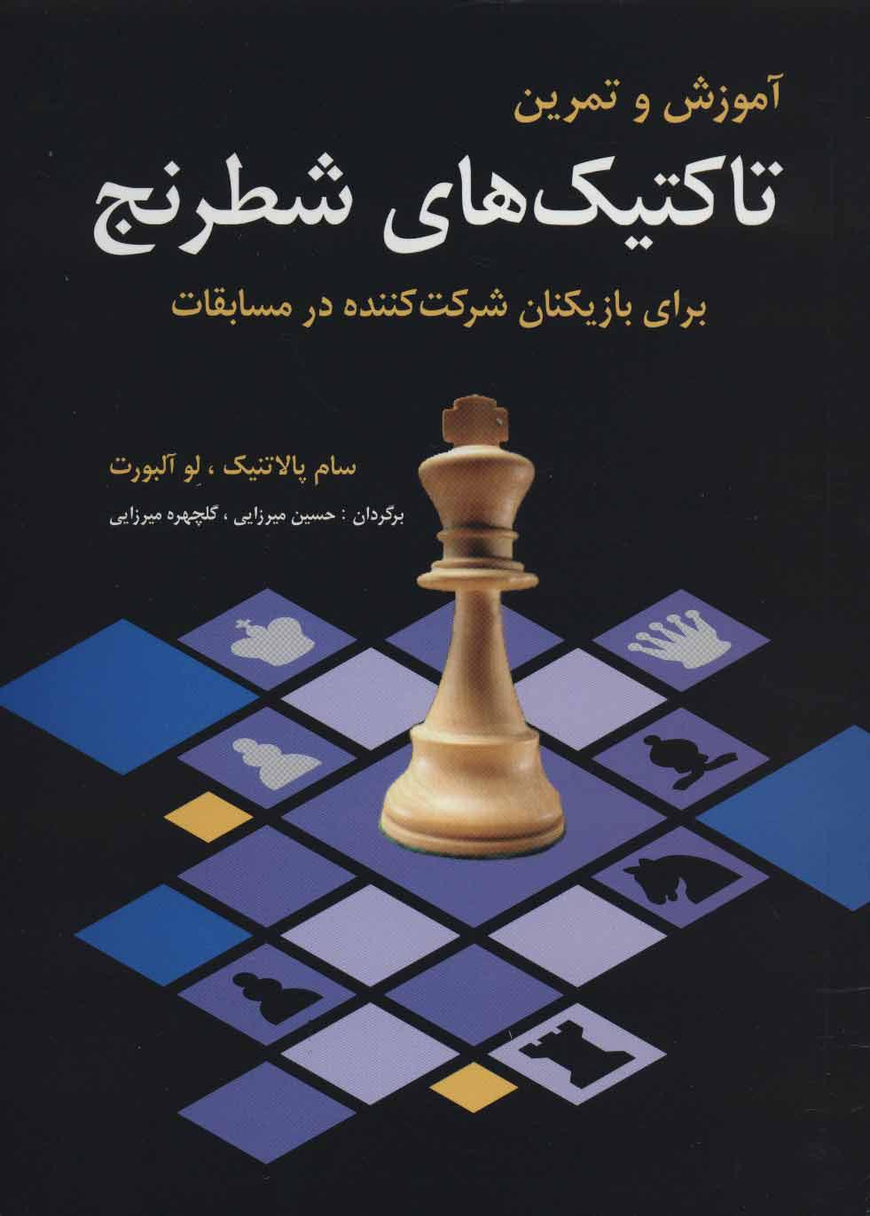 کتاب آموزش و تمرین تاکتیک های شطرنج