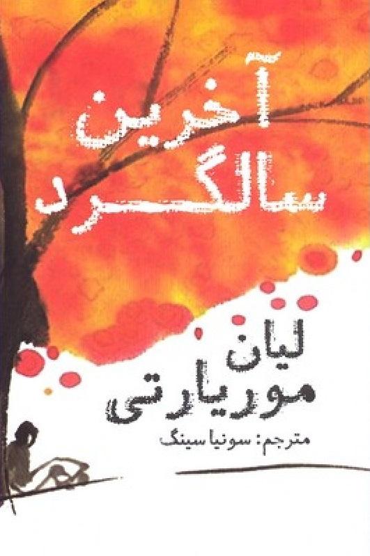 کتاب آخرین سالگرد