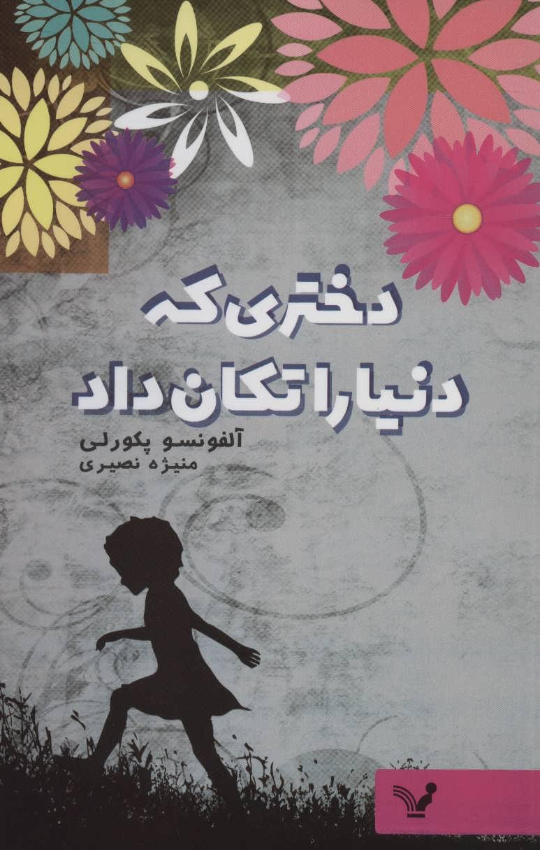 کتاب دختری که دنیا را تکان داد