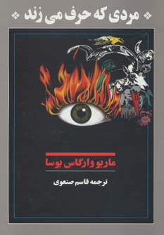 خريد کتاب  مردی که حرف می زند
