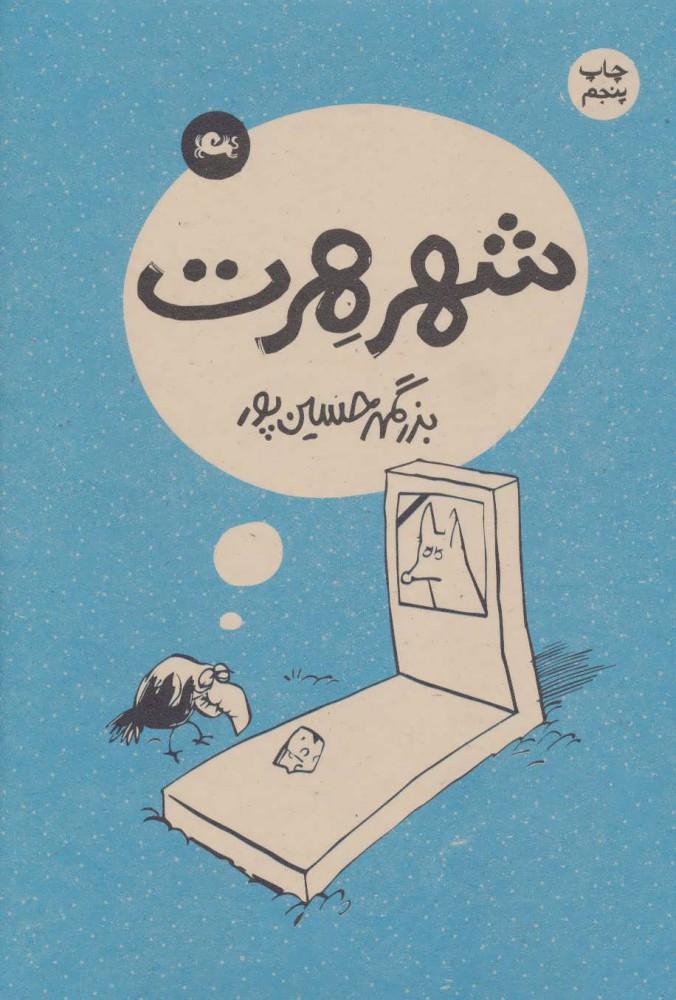 کتاب شهر هرت