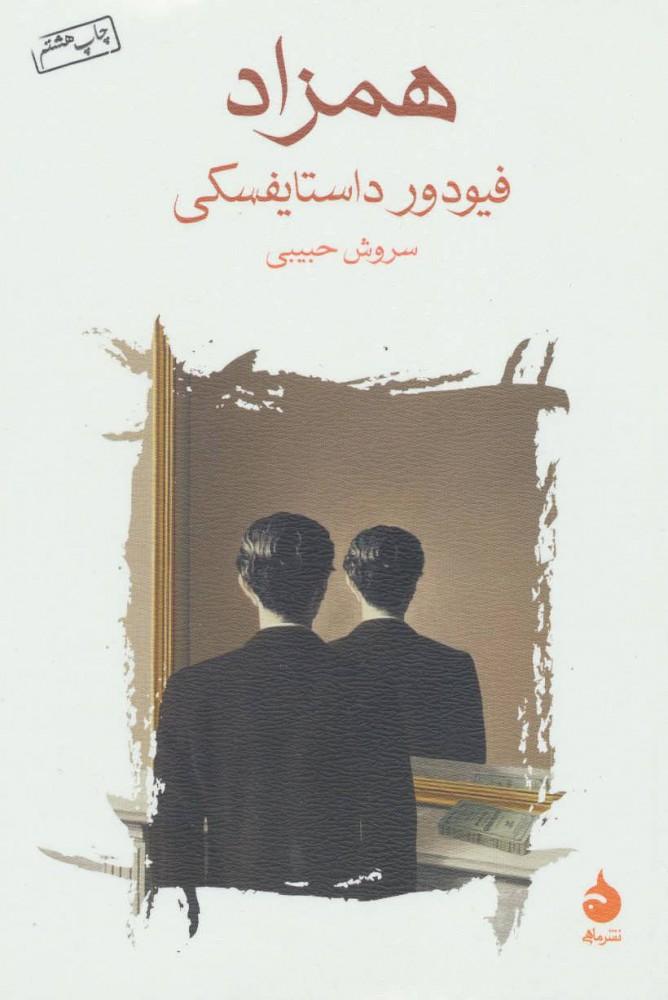 کتاب همزاد