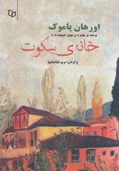 کتاب خانه ی سکوت