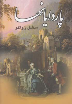 کتاب پاردایانها