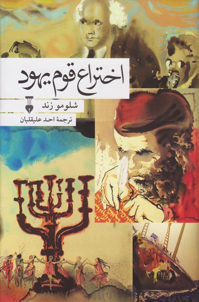 کتاب اختراع قوم یهود