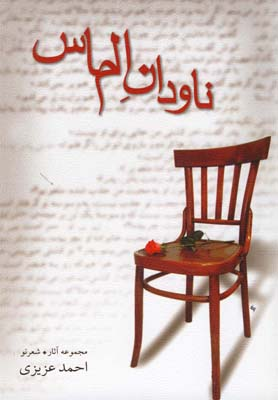 کتاب ناودان الماس