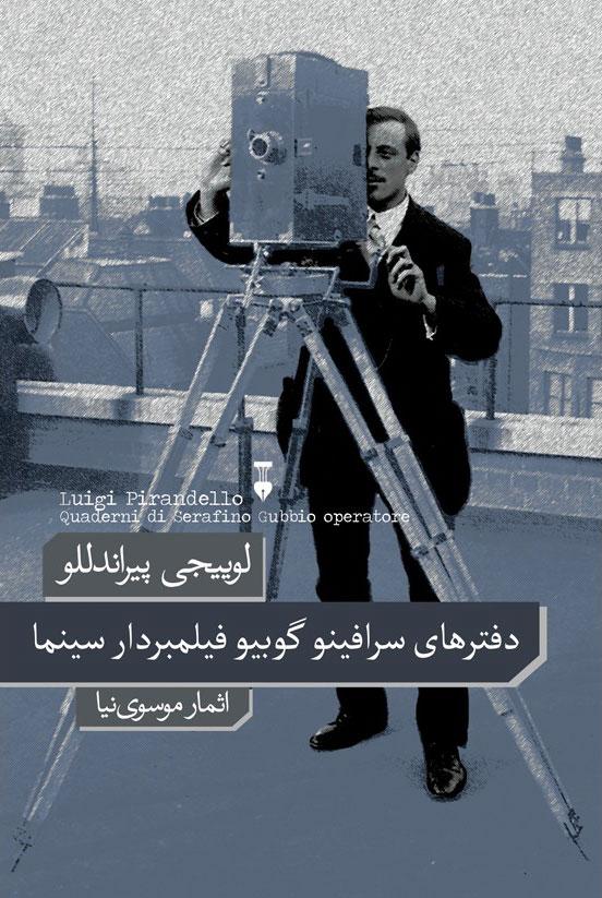 کتاب دفترهای سرافینو گوبیو فیلمبردار سینما