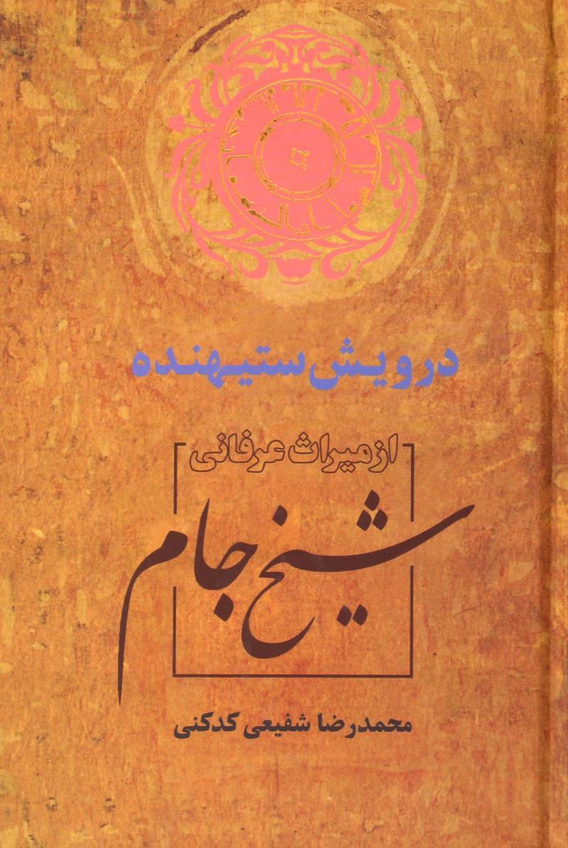 کتاب درویش ستیهنده
