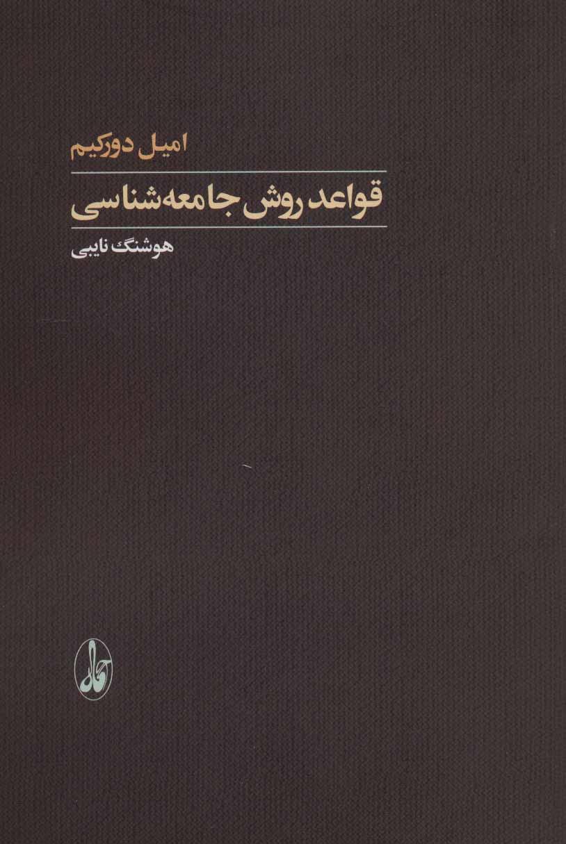 کتاب قواعد روش جامعه شناسی