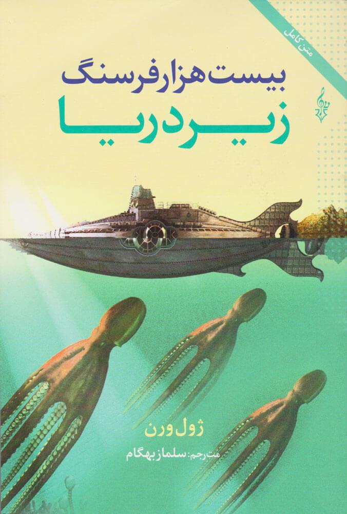 کتاب بیست هزار فرسنگ زیر دریا