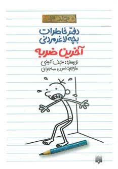 کتاب دفتر خاطرات بچه لاغرمردنی 3