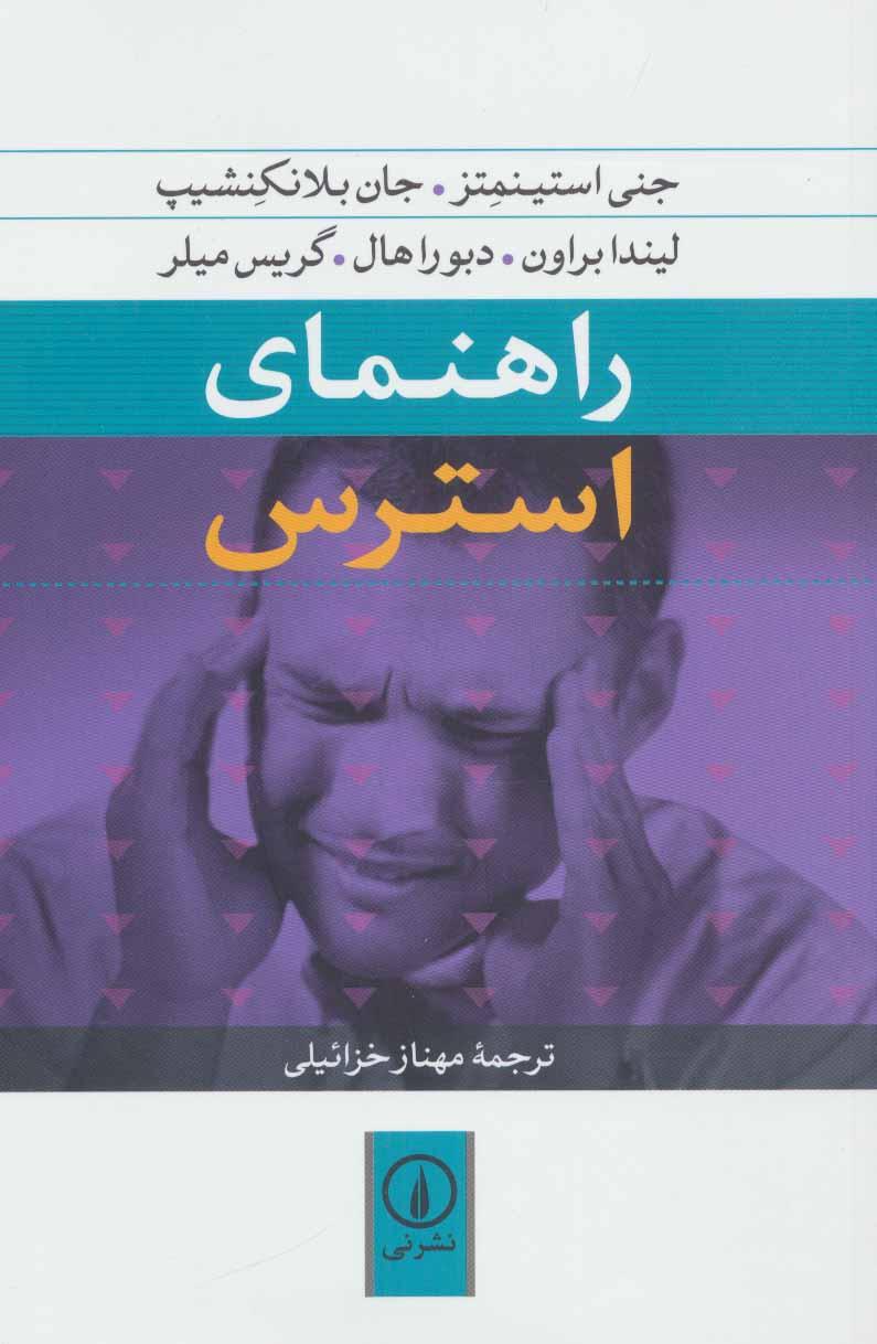 کتاب راهنمای استرس