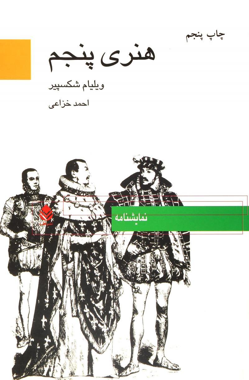 کتاب هنری پنجم