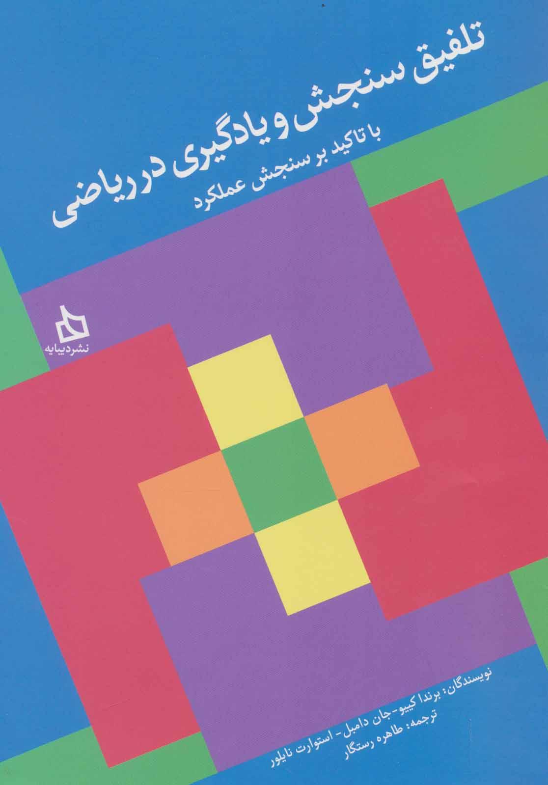 کتاب تلفیق سنجش و یادگیری در ریاضی