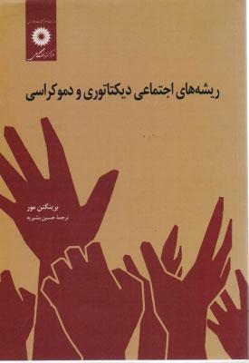 کتاب ریشه های اجتماعی دیکتاتوری و دموکراسی