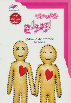 کتاب رازهایی درباره ازدواج