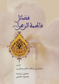 کتاب فضائل فاطمه الزهراء (س)
