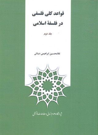 کتاب قواعد کلی فلسفی در فلسفه اسلامی