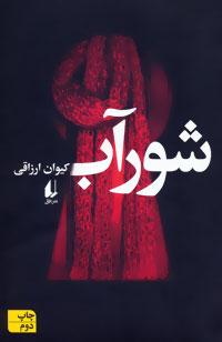 کتاب شورآب