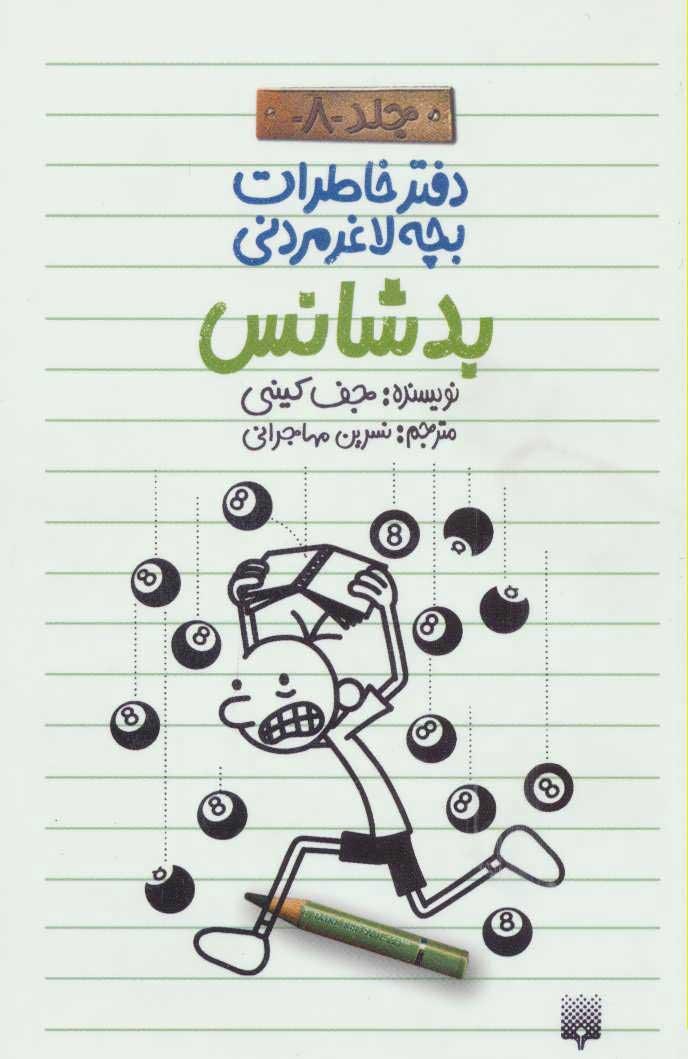 کتاب دفتر خاطرات بچه لاغرمردنی 8