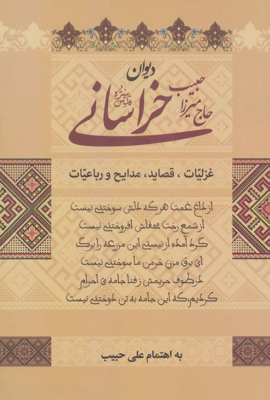 کتاب دیوان حاج میرزا حبیب خراسانی