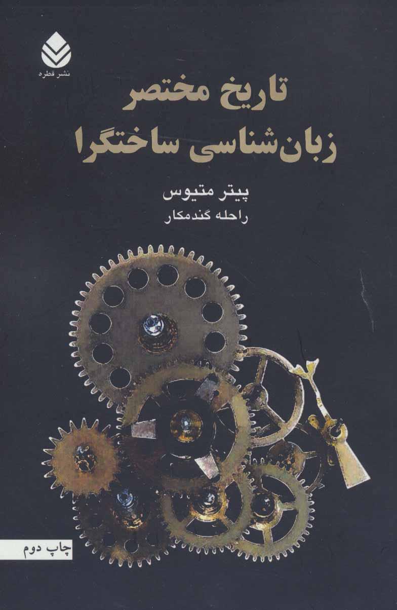 کتاب تاریخ مختصر زبان شناسی ساختگرا