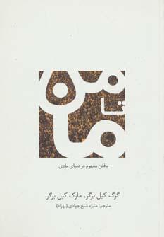 کتاب من تا ما