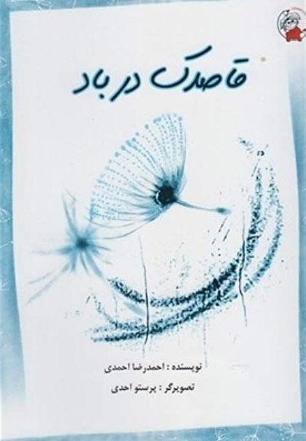 کتاب قاصدک در باد