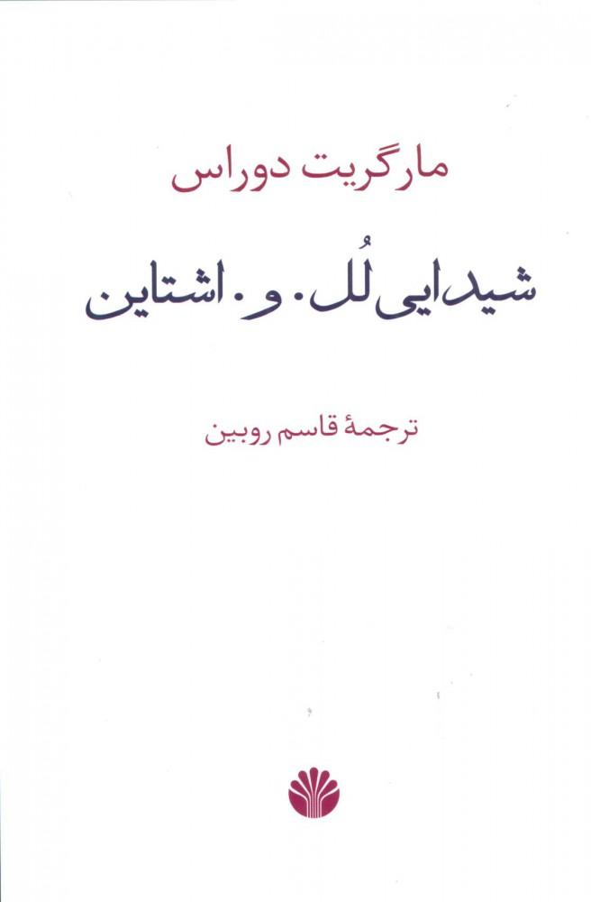 کتاب شیدایی لل. و. اشتاین
