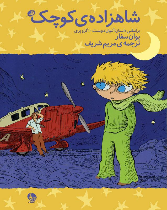 کتاب شاهزاده ی کوچک