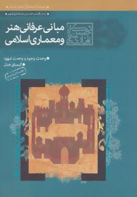 کتاب مبانی عرفانی هنر و معماری اسلامی