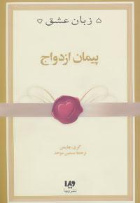 کتاب پیمان ازدواج