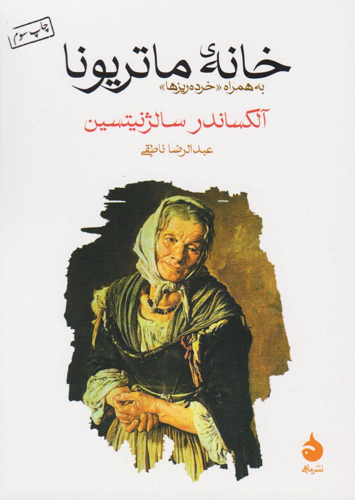 کتاب خانه ماتریونا