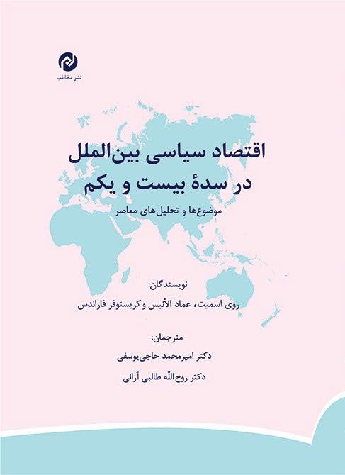 کتاب اقتصاد سیاسی بین الملل در سده بیست و یکم