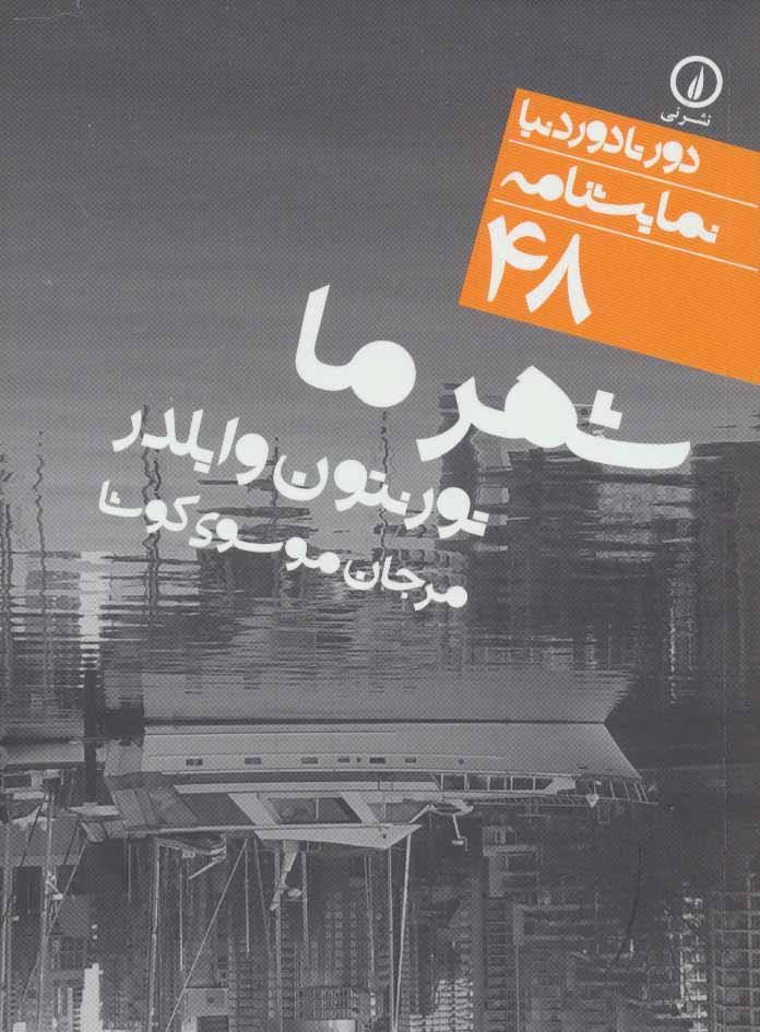 کتاب شهر ما