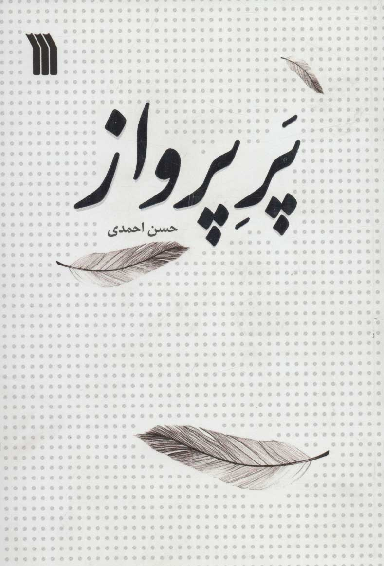 کتاب پر پرواز