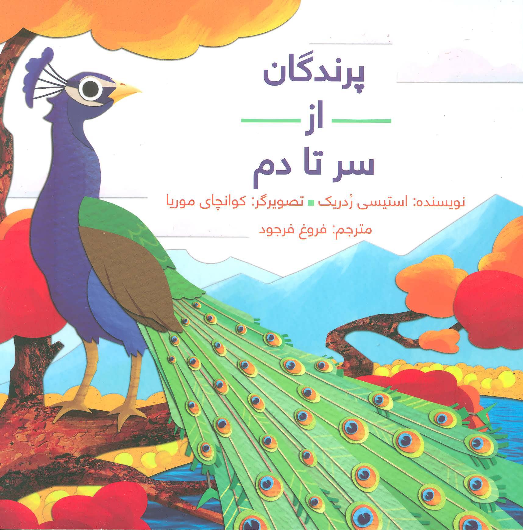 کتاب پرندگان از سر تا دم