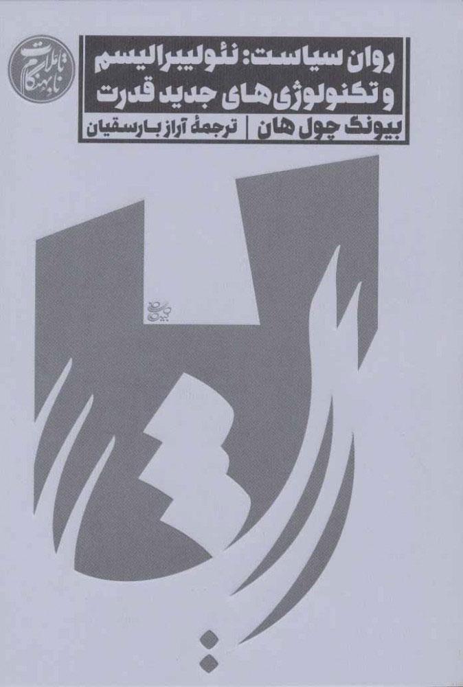 کتاب روان سیاست