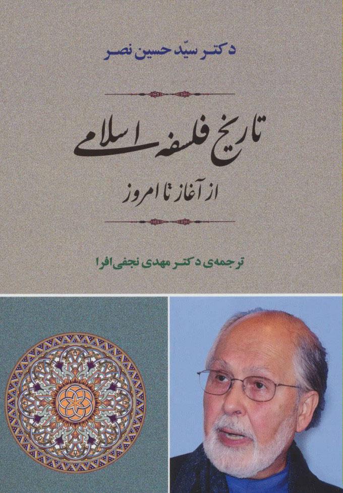 کتاب تاریخ فلسفه اسلامی از آغاز تا امروز