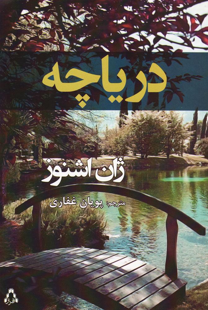 کتاب دریاچه