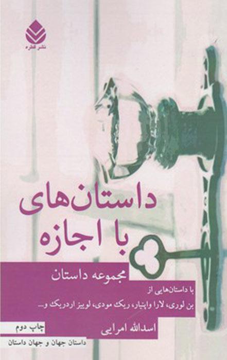 کتاب داستان های با اجازه
