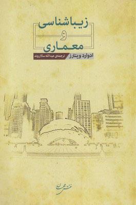 کتاب زیباشناسی و معماری