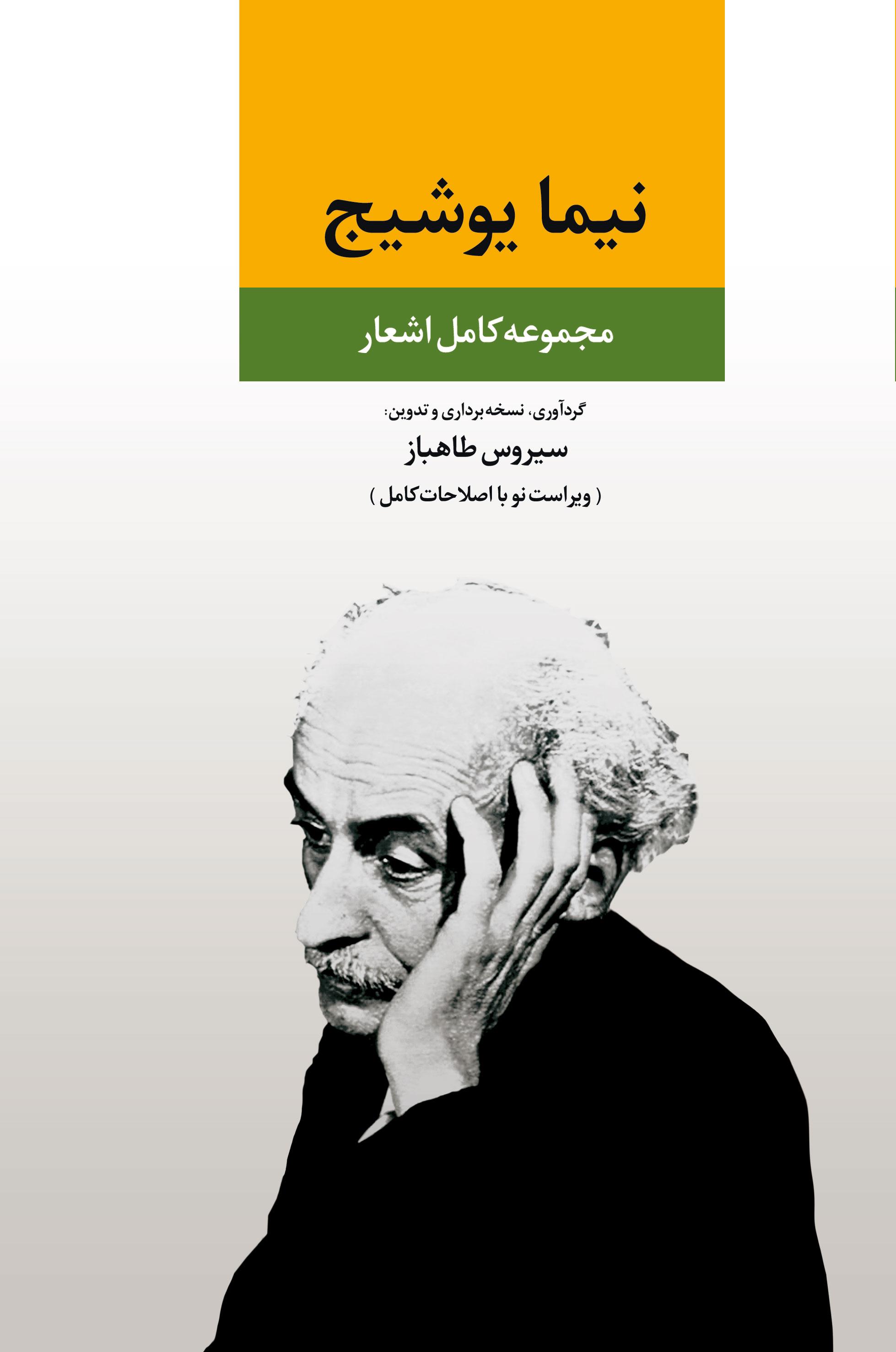 کتاب مجموعه کامل اشعار نیما یوشیج