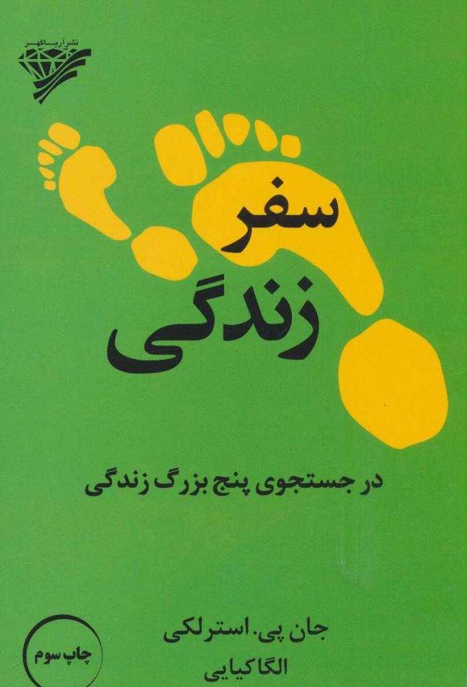 کتاب سفر زندگی