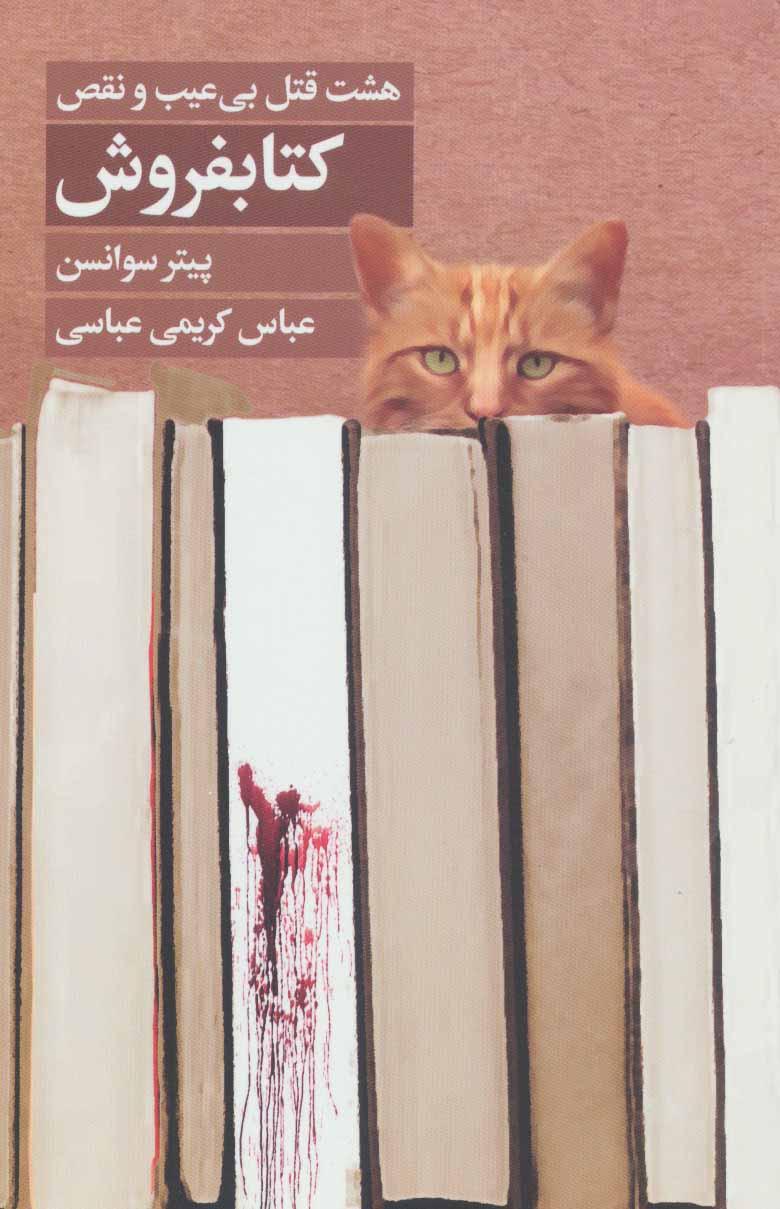 کتاب کتابفروش